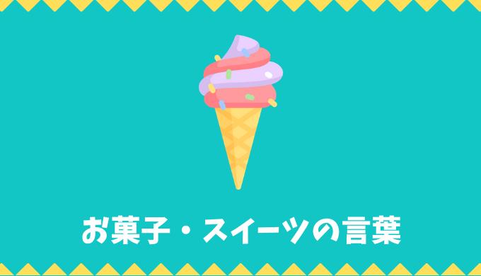 【日本語語彙】お菓子・スイーツの言葉リスト
