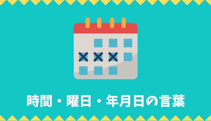 【日本語語彙】時間・曜日・年月日の言葉リスト