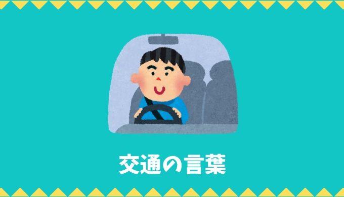 【日本語語彙】交通の言葉リスト