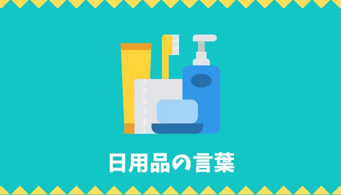 【日本語語彙】日用品の言葉リスト