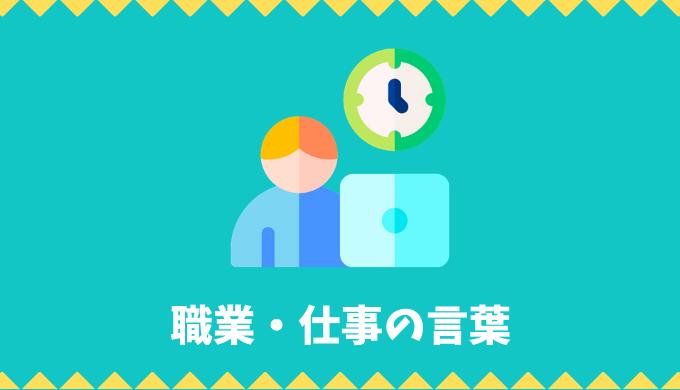 【日本語語彙】職業・仕事の言葉リスト