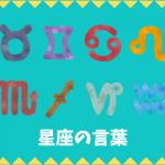【日本語語彙】十二星座の言葉リスト
