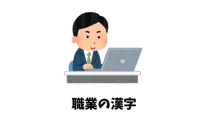 職業の漢字リスト