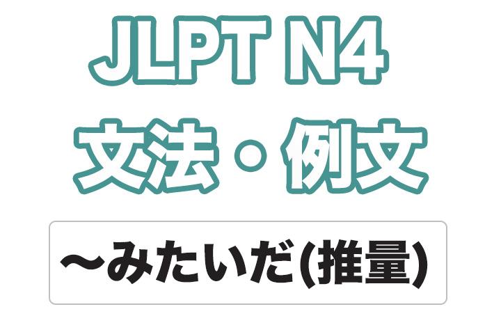 【JLPT N4】文法・例文:〜みたいだ(推量)