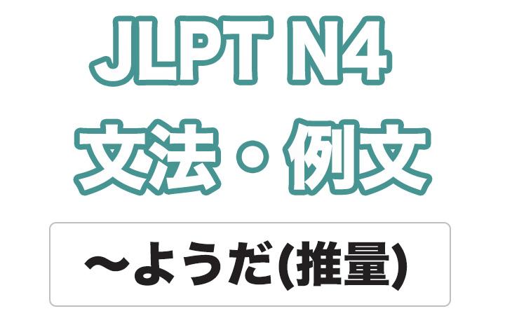 【JLPT N4】文法・例文:〜ようだ(推量)