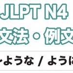 【JLPT N4】文法・例文:〜ような / 〜ように (例示)