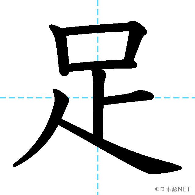 【JLPT N5漢字】「足」の意味・読み方・書き順