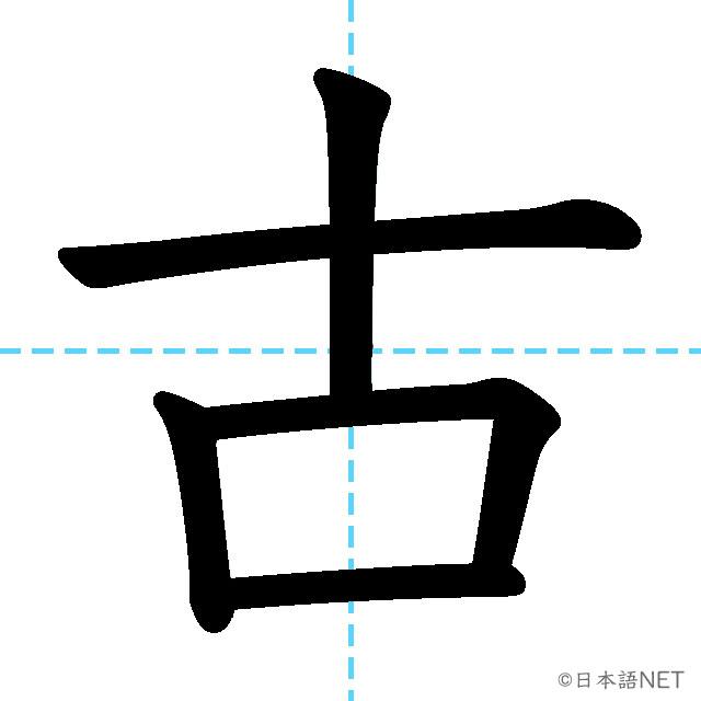 【JLPT N5漢字】「古」の意味・読み方・書き順