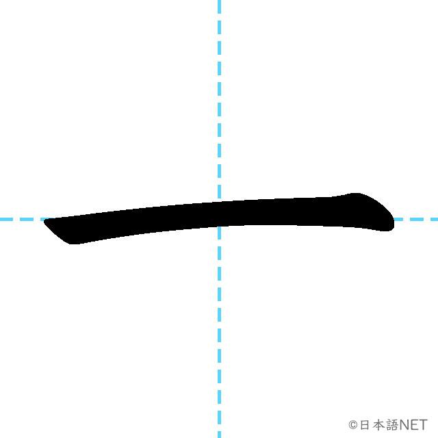 【JLPT N5漢字】「一」の意味・読み方・書き順