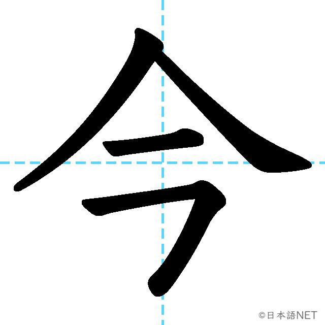 【JLPT N5漢字】「今」の意味・読み方・書き順