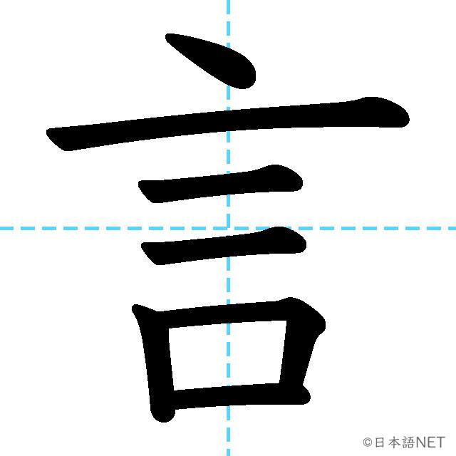 【JLPT N5漢字】「言」の意味・読み方・書き順