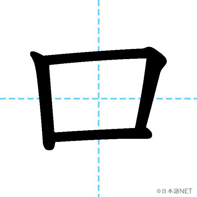 【JLPT N5漢字】「口」の意味・読み方・書き順