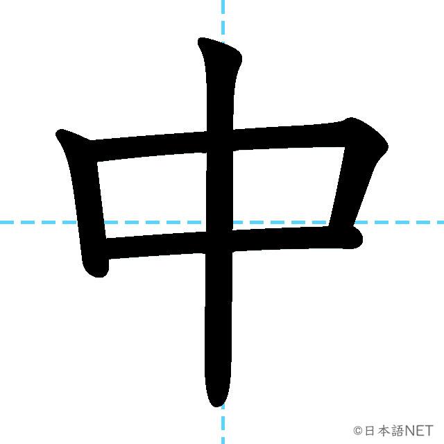 【JLPT N5漢字】「中」の意味・読み方・書き順
