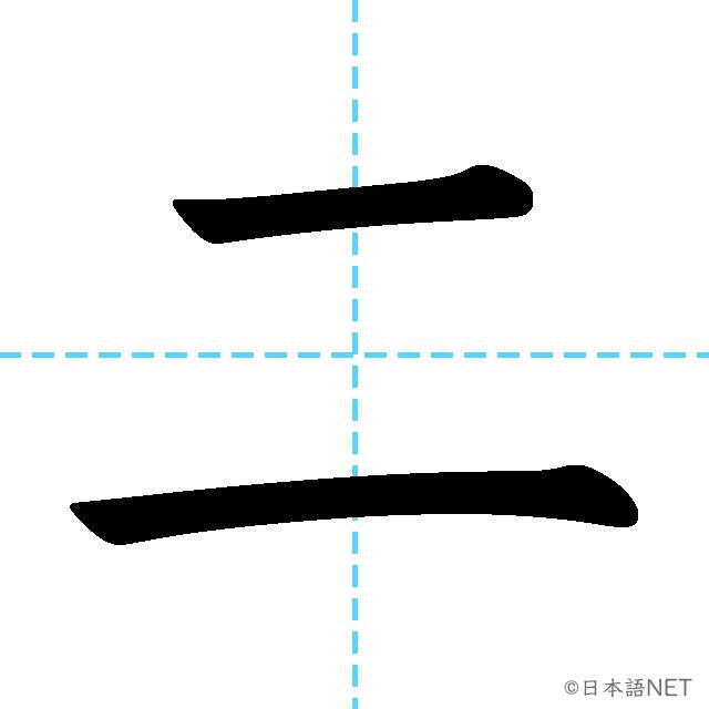 【JLPT N5漢字】「二」の意味・読み方・書き順