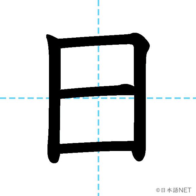 【JLPT N5漢字】「日」の意味・読み方・書き順