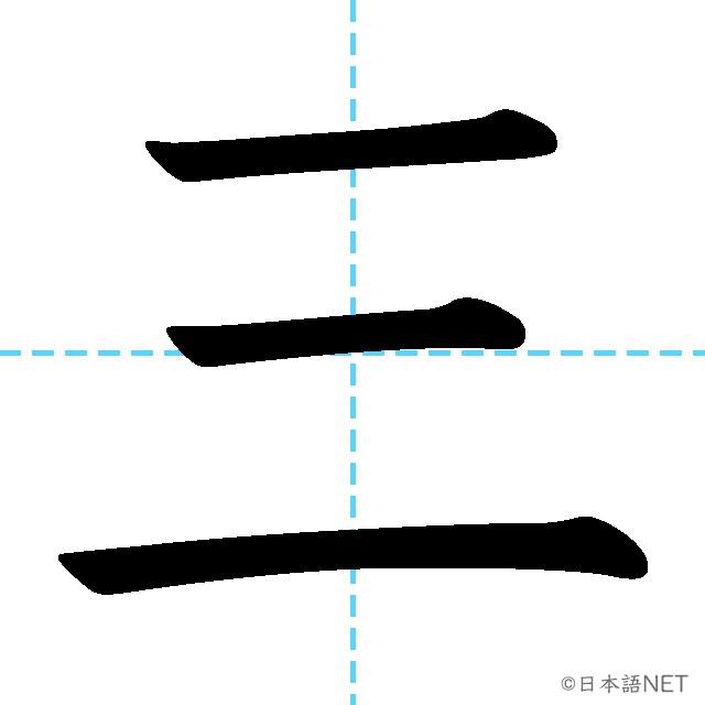 【JLPT N5漢字】「三」の意味・読み方・書き順