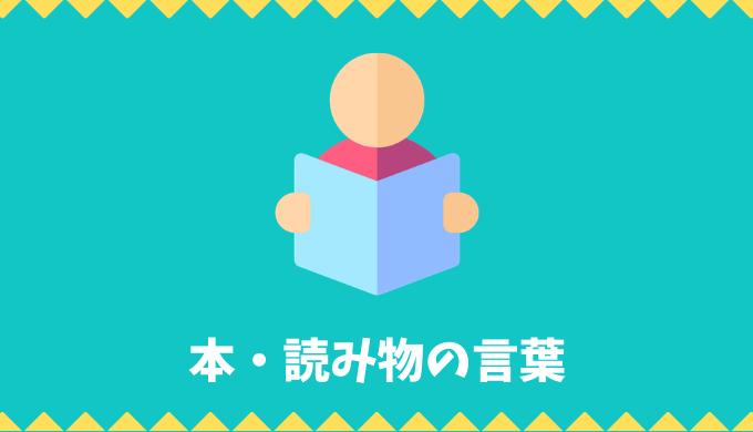 【日本語語彙】本・読み物の言葉リスト