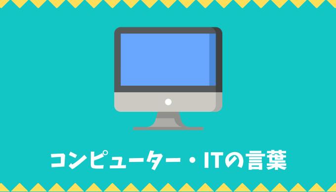 【日本語語彙】コンピューター・ITの言葉リスト