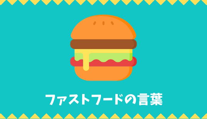【日本語語彙】ファストフードの言葉リスト