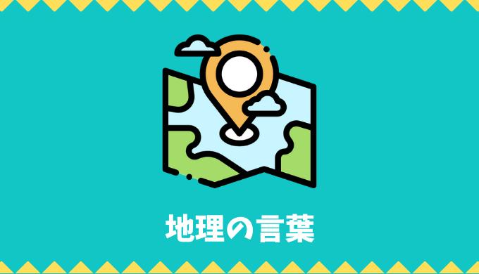 【日本語語彙】地理の言葉リスト