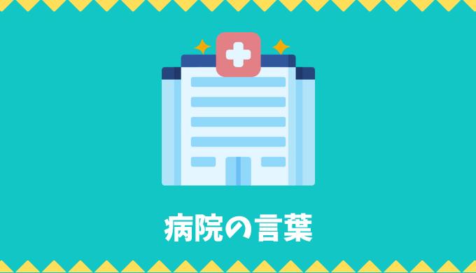 【日本語語彙】「病院」の言葉リスト