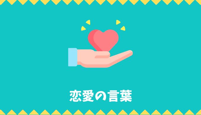 【日本語語彙】恋愛の言葉リスト