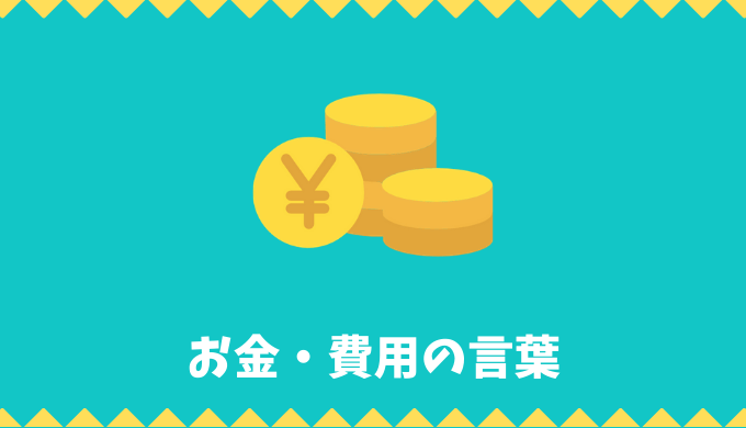 【日本語語彙】お金・費用の言葉リスト