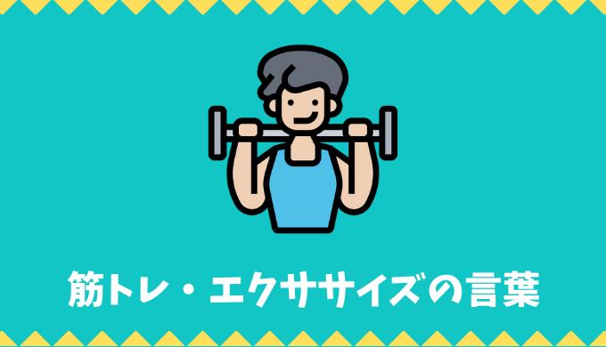 【日本語語彙】筋トレ・エクササイズの言葉リスト