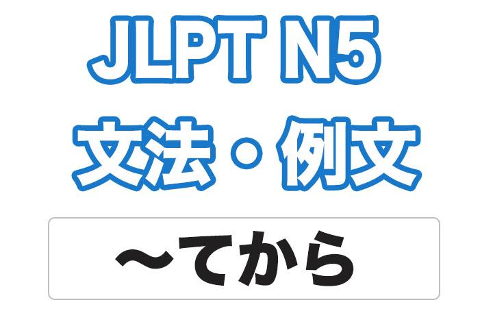 【JLPT N5】文法・例文:〜てから