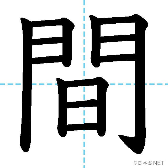 【JLPT N5漢字】「間」の意味・読み方・書き順