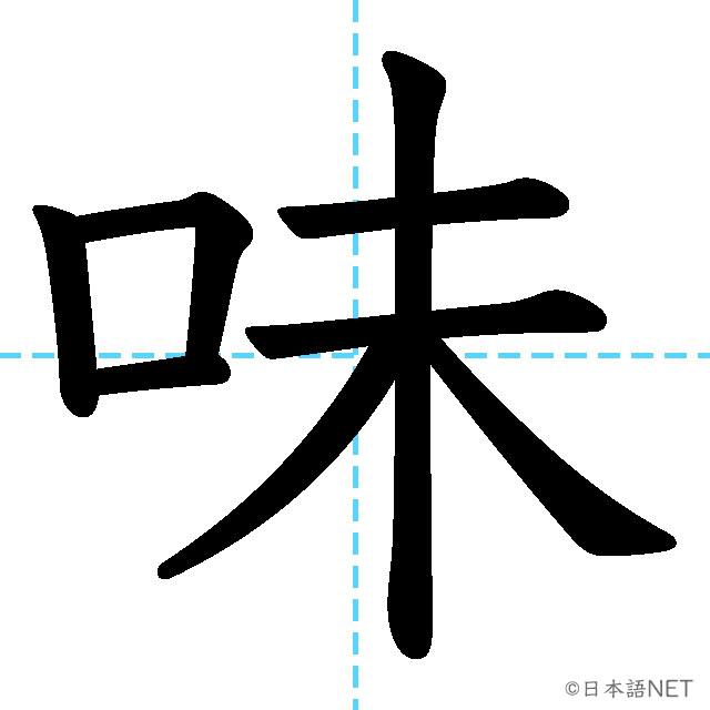 【JLPT N4漢字】「味」の意味・読み方・書き順