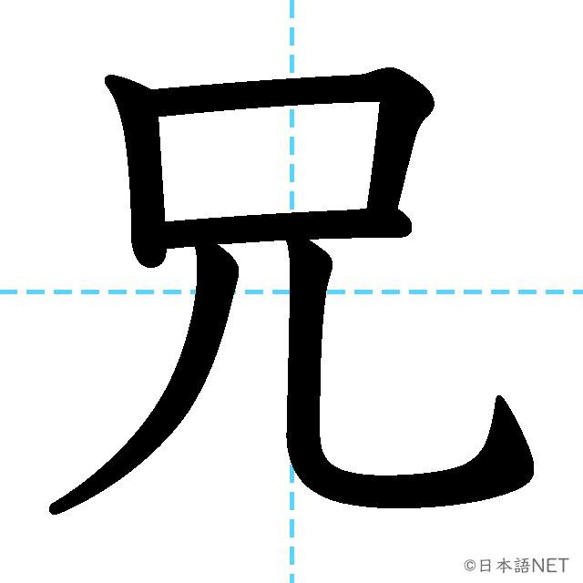 【JLPT N4漢字】「兄」の意味・読み方・書き順