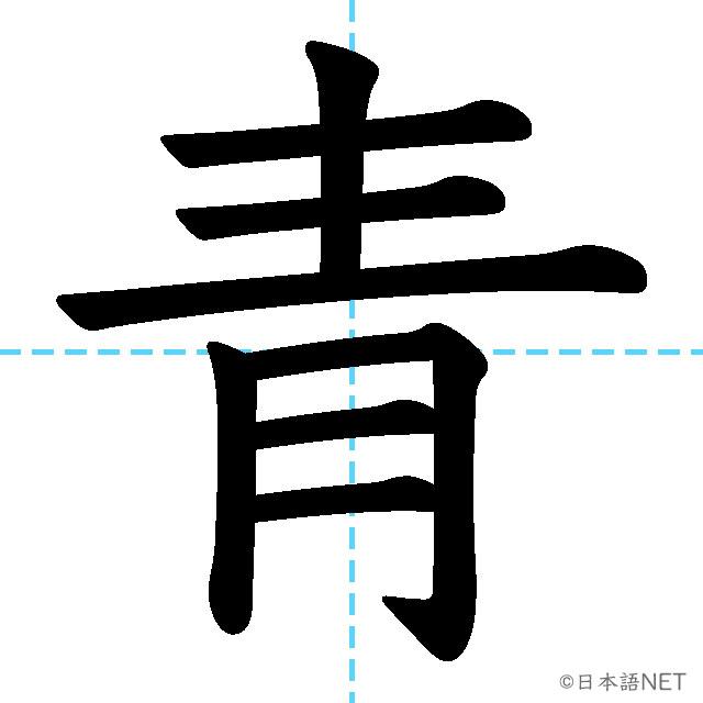 【JLPT N4漢字】「青」の意味・読み方・書き順