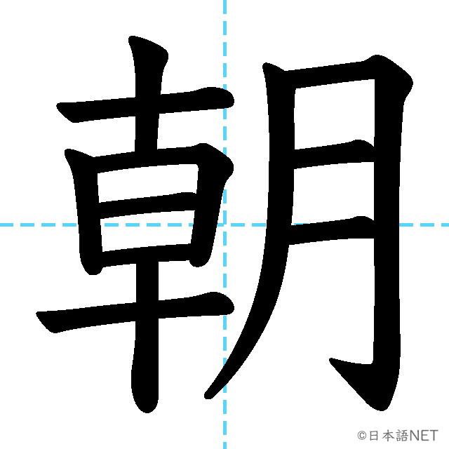 【JLPT N4漢字】「朝」の意味・読み方・書き順