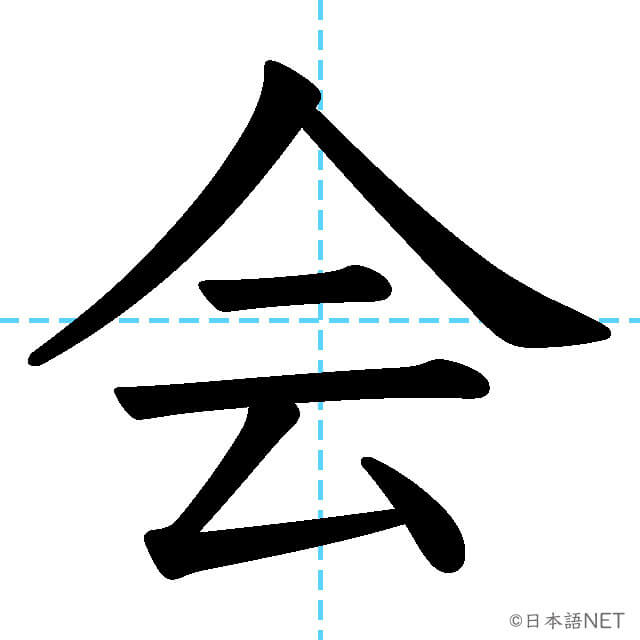 【JLPT N5漢字】「会」の意味・読み方・書き順