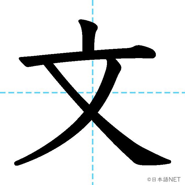 【JLPT N4漢字】「文」の意味・読み方・書き順