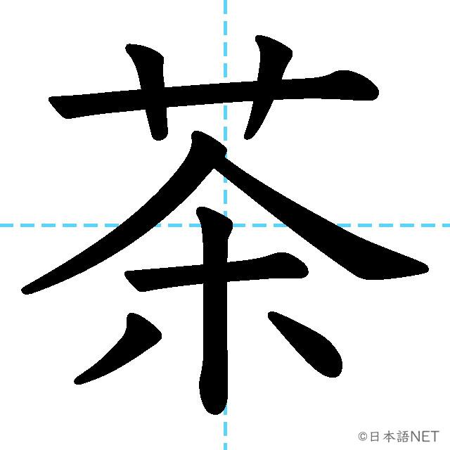 【JLPT N4漢字】「茶」の意味・読み方・書き順