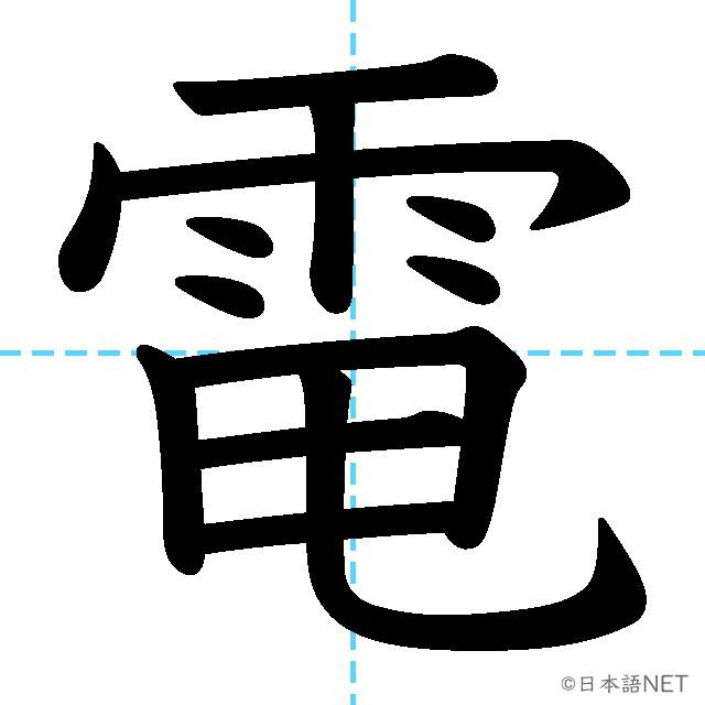 【JLPT N5漢字】「電」の意味・読み方・書き順
