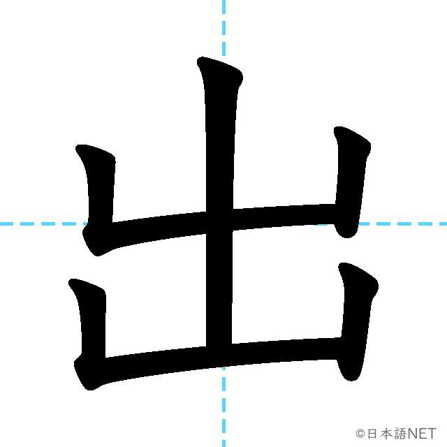 【JLPT N5漢字】「出」の意味・読み方・書き順