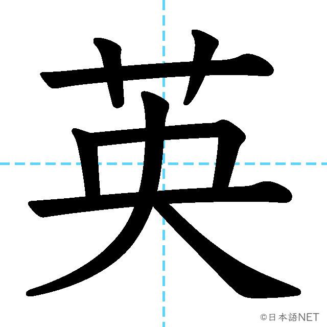 【JLPT N4漢字】「英」の意味・読み方・書き順