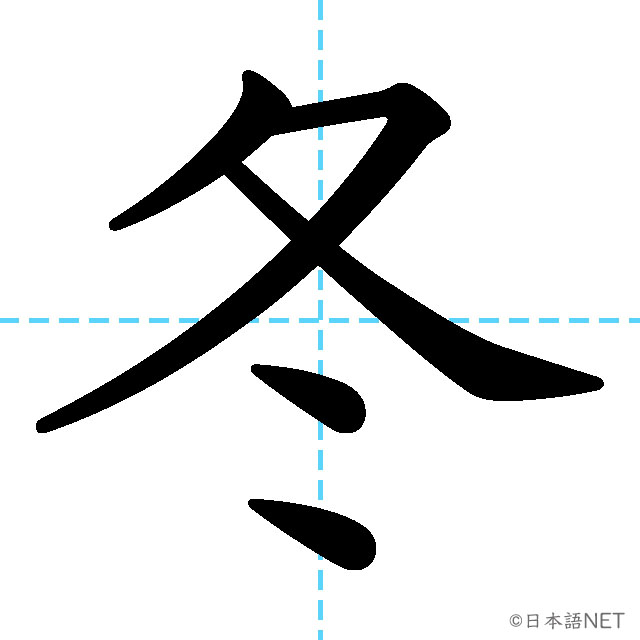 【JLPT N4漢字】「冬」の意味・読み方・書き順