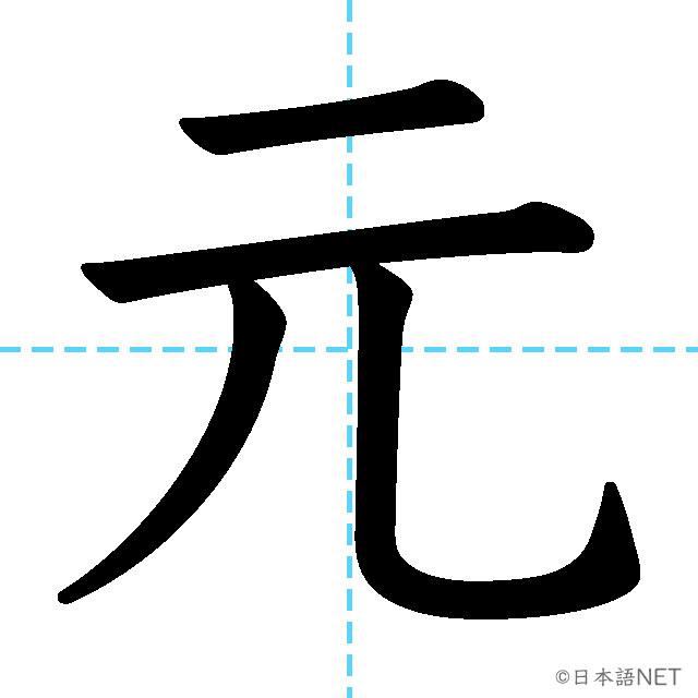 【JLPT N4漢字】「元」の意味・読み方・書き順