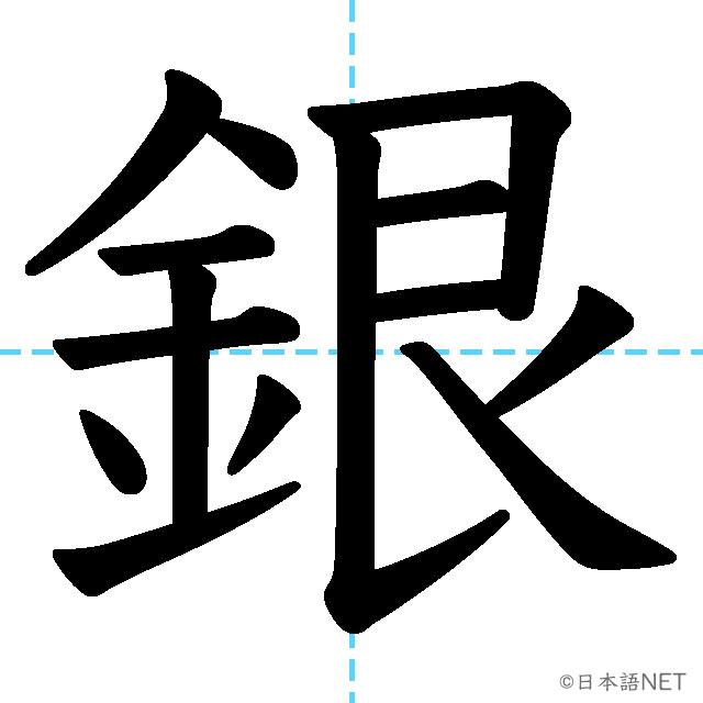 【JLPT N4漢字】「銀」の意味・読み方・書き順