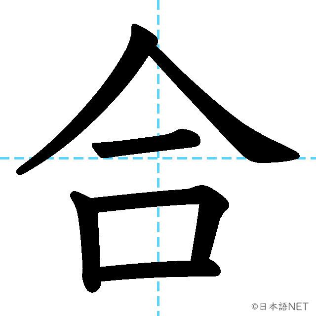 【JLPT N4漢字】「合」の意味・読み方・書き順
