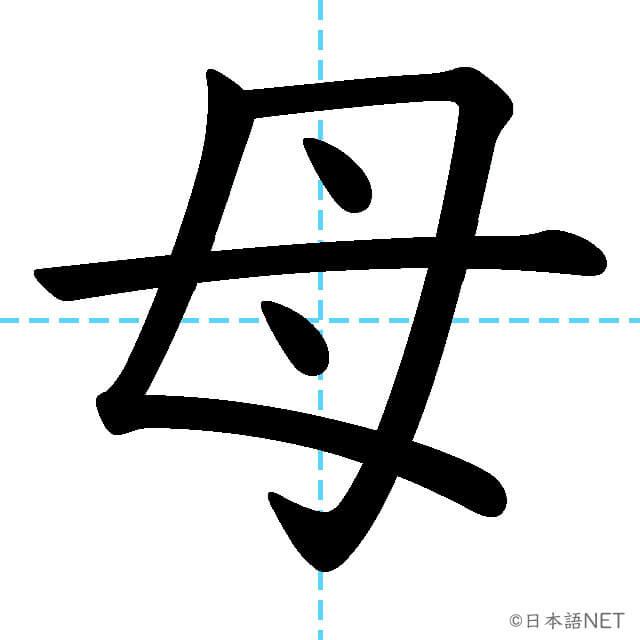 【JLPT N5漢字】「母」の意味・読み方・書き順