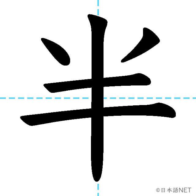 【JLPT N5漢字】「半」の意味・読み方・書き順
