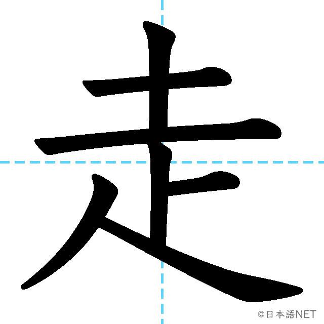【JLPT N4漢字】「走」の意味・読み方・書き順