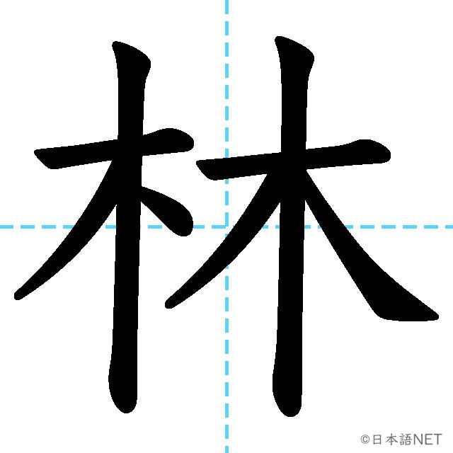 【JLPT N4漢字】「林」の意味・読み方・書き順
