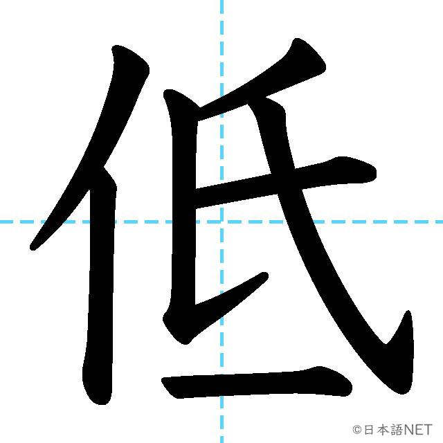 【JLPT N4漢字】「低」の意味・読み方・書き順
