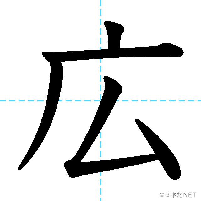 【JLPT N4漢字】「広」の意味・読み方・書き順